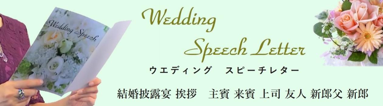 ウエディング スピーチレター